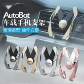 AutoBot车载手机支架创意导航通用单手操作出风口手机座汽车手机架 铝合金版太空银