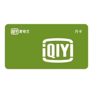 爱奇艺视频会员月卡