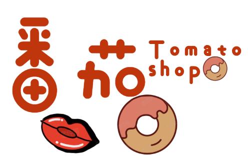 番茄旗舰店