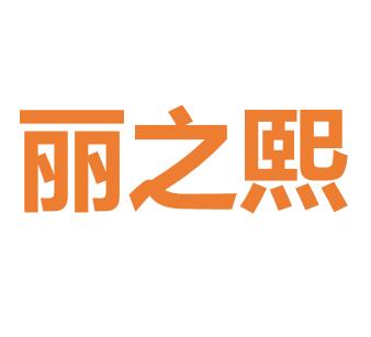 丽之熙旗舰店