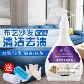 陌莎-布艺沙发清洁剂